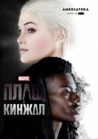 Плащ и кинжал сериал Marvel 2018
