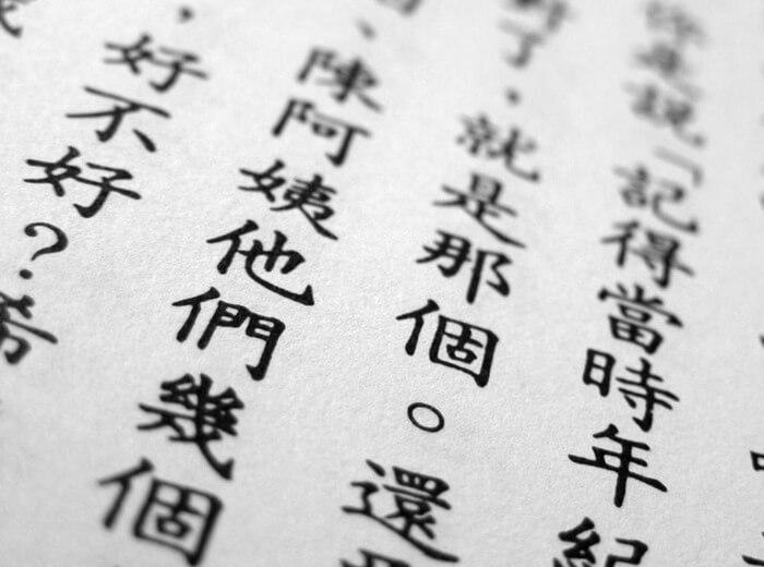 Китайский мандаринский язык самый сложный в мире