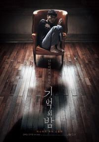 Ночь воспоминаний (2017)