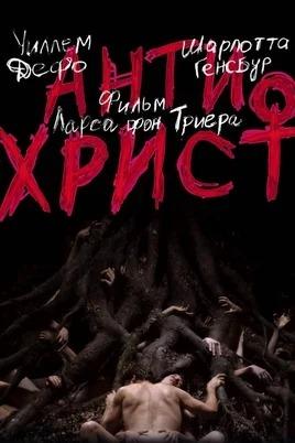 Антихрист (2009)