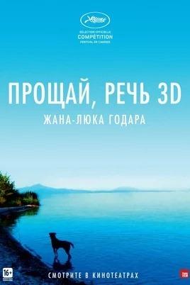 Прощай, речь 3D (2014)