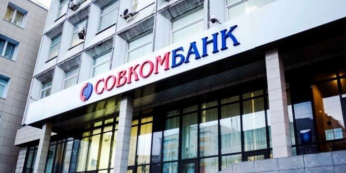 ПАО «Совкомбанк», несправедливые тарифы