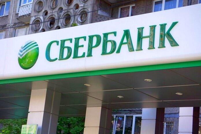 ПАО «Сбербанк» – самый бесцеремонный к потребителям