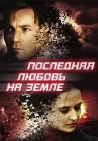 Последняя любовь на Земле, (2010)