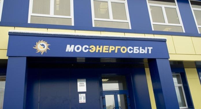 Угрозы со стороны Мосэнергосбыт