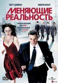 Меняющие реальность, (2011)