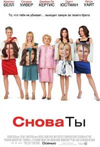 Снова ты, (2010)