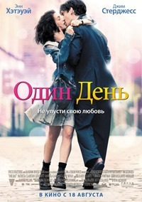 Один день, (2011)