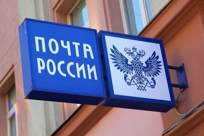 ФГУП «Почта России» – очереди, просрочки доставки, хамство