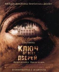 Ключ от всех дверей, (2005)