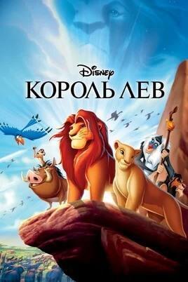 Король-Лев