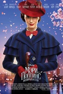 Мэри Поппинс возвращается (2019)