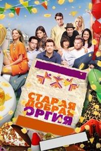 Старая добрая оргия (2011), молодежная комедия 18+