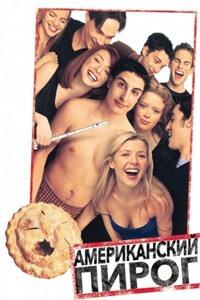 Американский пирог (1999) культовая молодежная комедия