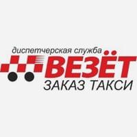 Такси Везёт