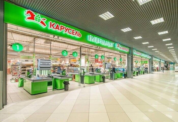 Гипермаркет Карусель