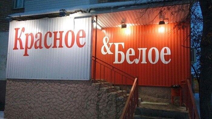 Красное&Белое, лучший алкомаркет России