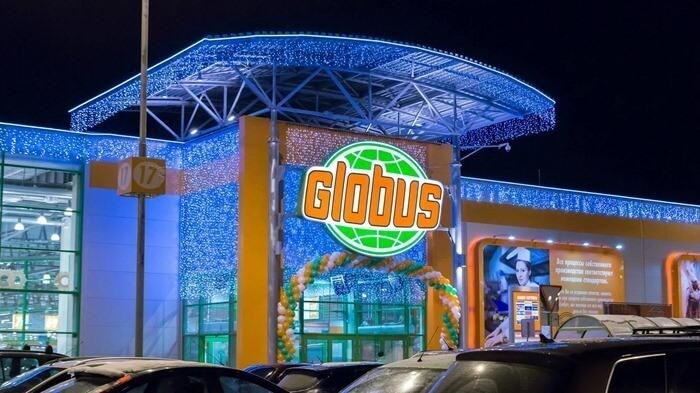 Гипермаркет Globus (Глобус)