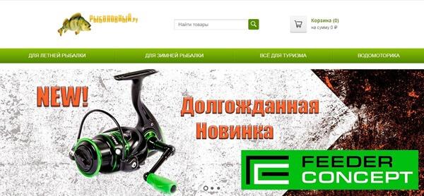 Рыболовный.ру