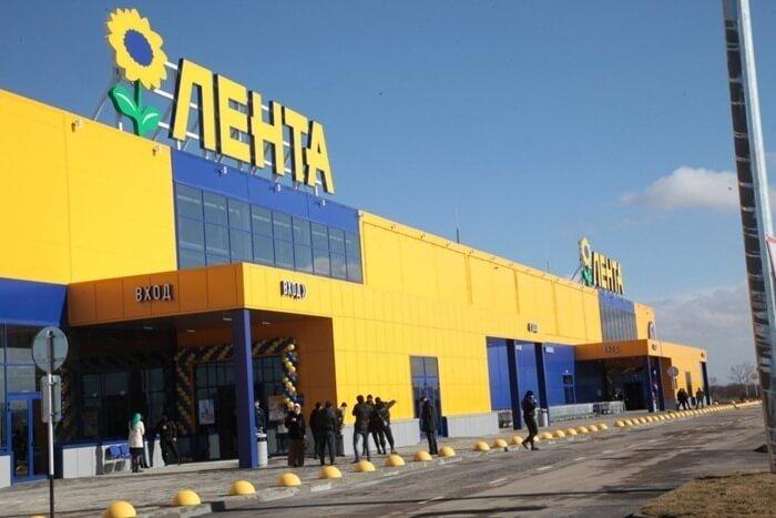 Продуктовый гипермаркет Лента