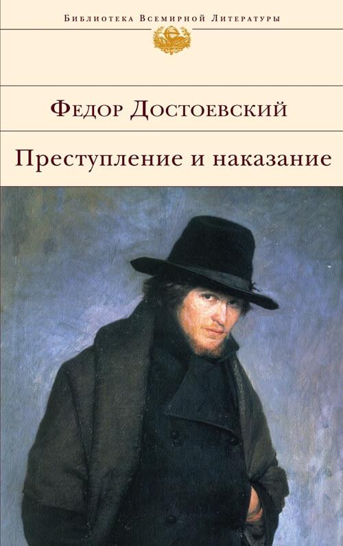 «Преступление и наказание», Фёдор Достоевский
