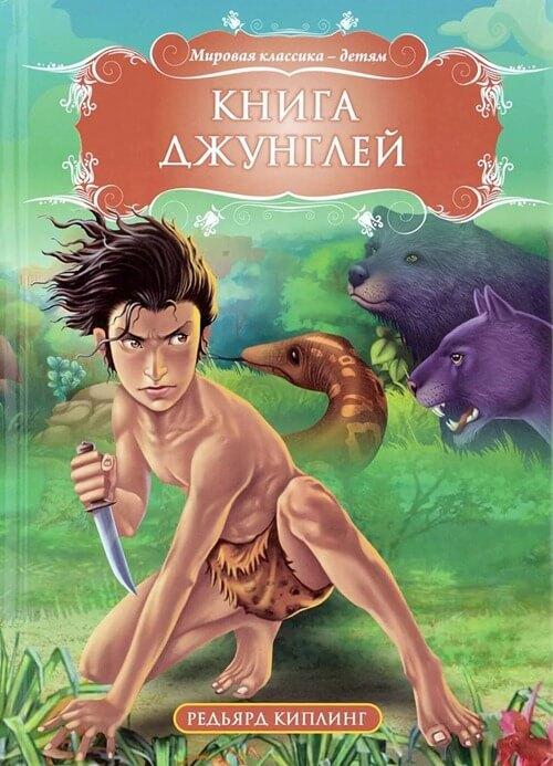 «Книга джунглей», Редьярд Киплинг