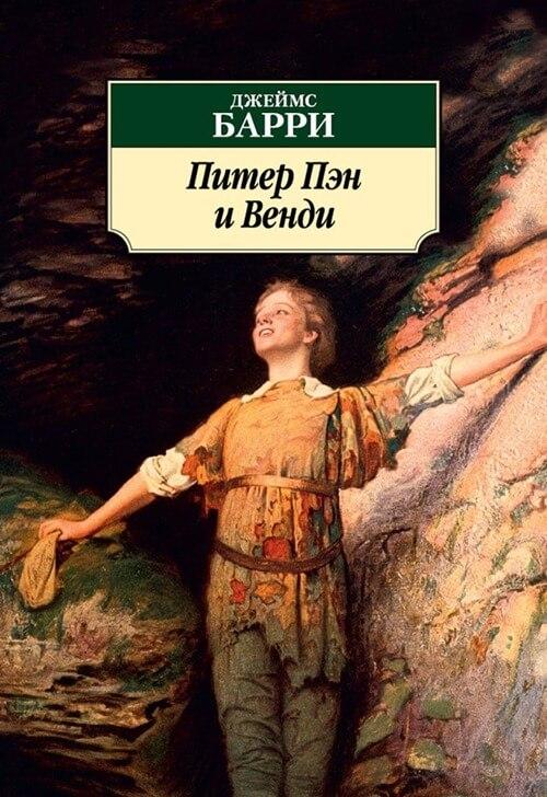 «Питер Пэн и Венди», Джеймс Барри
