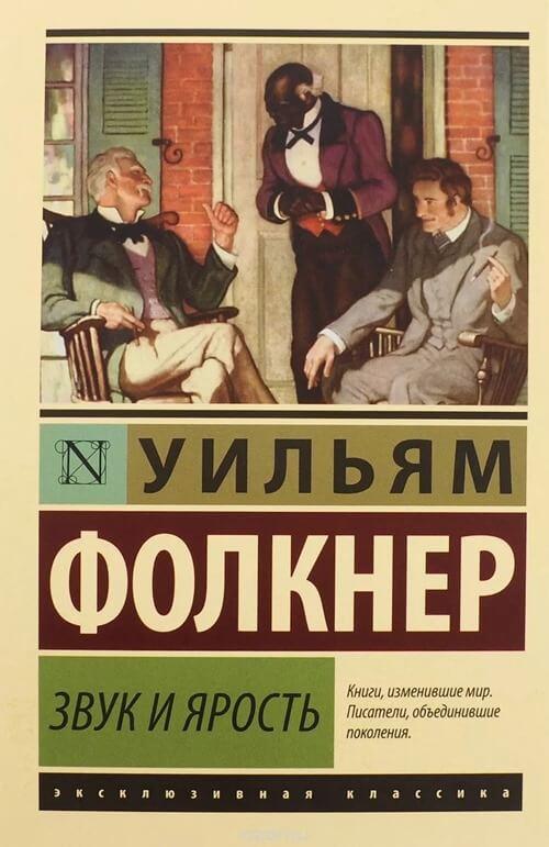 «Звук и ярость», Уильям Фолкнер