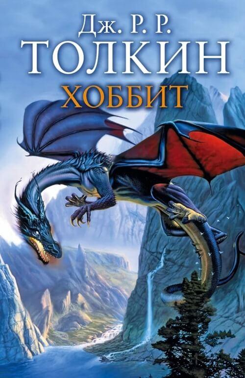 «Хоббит», Джон Рональд Руэл Толкин