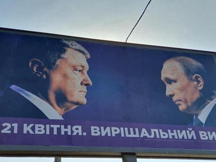 Рекламный плакат: Порошенко напротив Путина