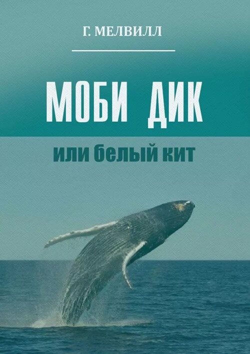 «Моби Дик», Гурман Меллвил