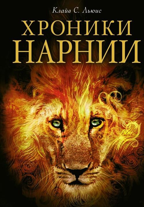 Цикл книг о Нарнии, Клайв Льюис
