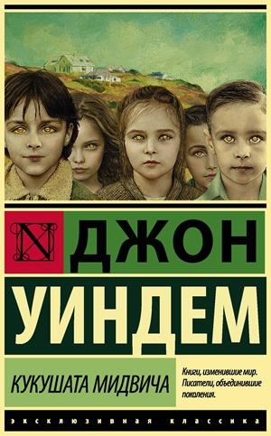 «Кукушки Мидвича», Джон Уиндем