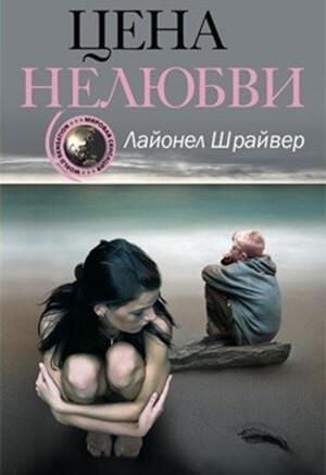 Роман «Цена нелюбви», Лайонел Шрайвер