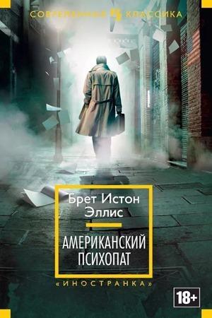 «Американский психопат», Брет Истон Эллис