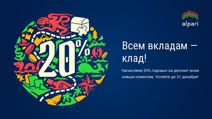 Всем вкладам – клад 20%!