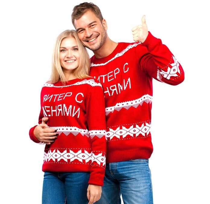 Парный свитер