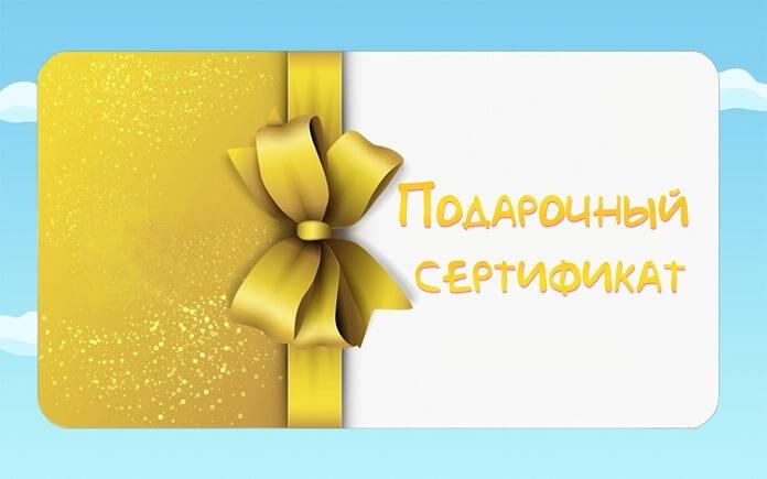 Подарочный сертификат на ювелирное изделие