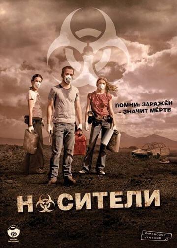 Носители (2009)