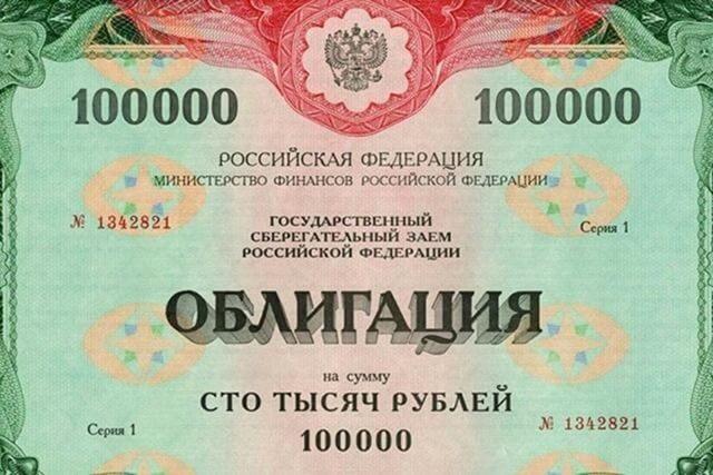 Покупка облигаций федерального займа 2021