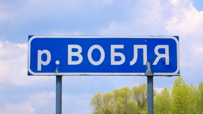 Река Вобля