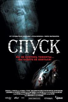 Спуск (2005 год)