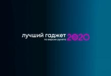 Лучший гаджет по версии рунета 2020