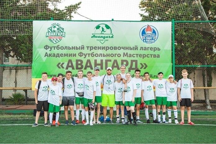 Футбольная Академия Авангард, Сочи