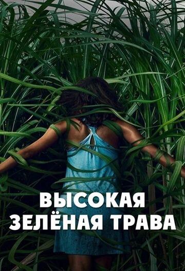 Высокая зеленая трава (2019)