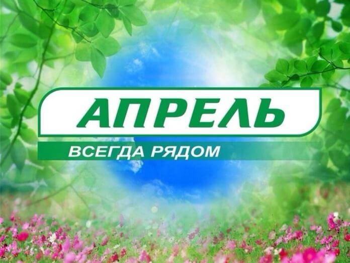 Аптечная сеть Апрель