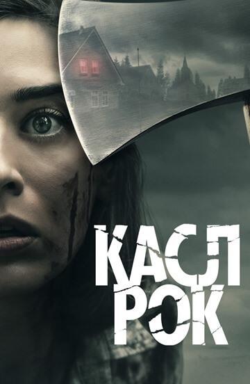 Касл-Рок (2018-2019)
