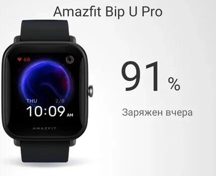 Автономность Amazfit Bip U Pro