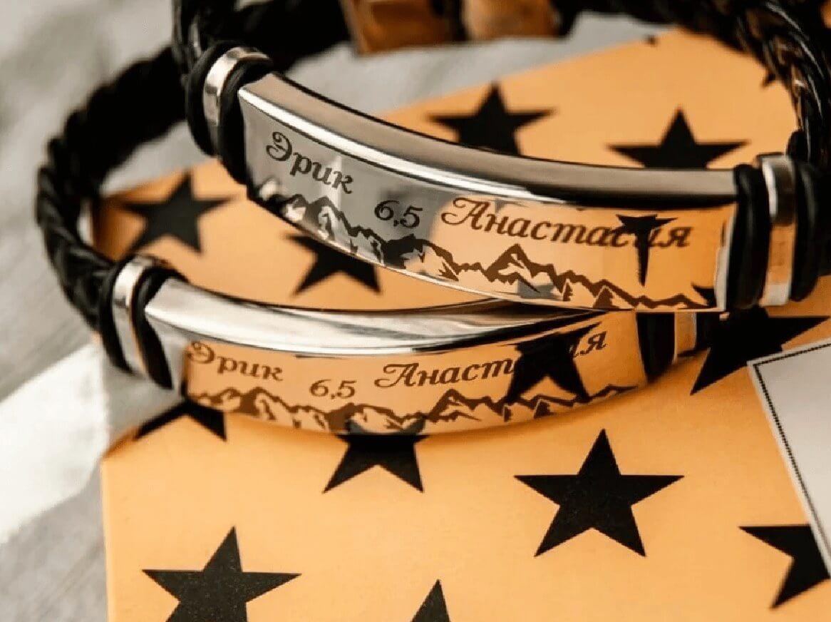 Парные именные браслеты