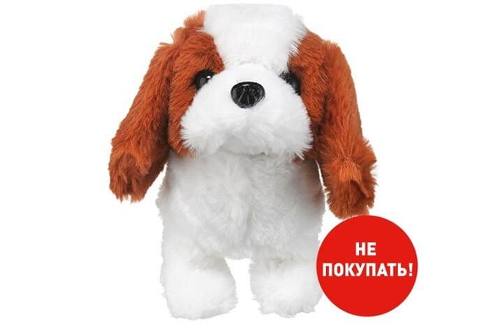 Опасная игрушечная собака для детей